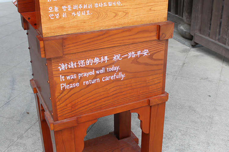 "Temple Entrance: ""It was prayed well today. Please return carefully."""
