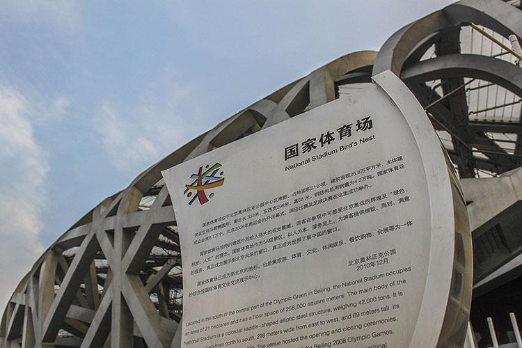 olympics - bird's nest
