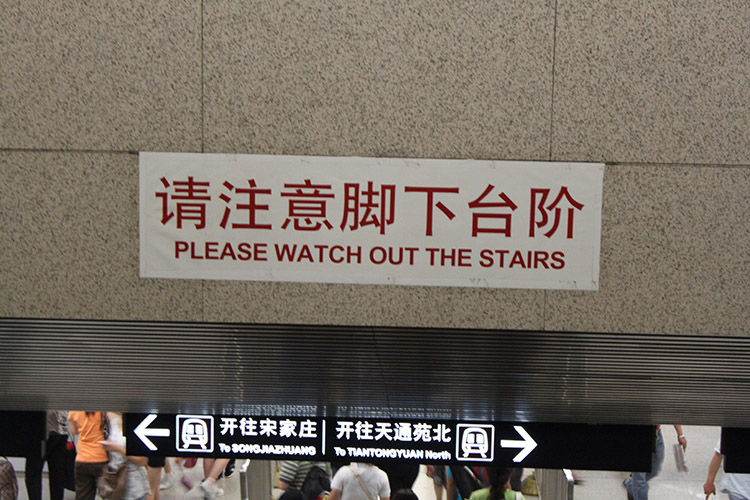 please watch out - love, the stairs